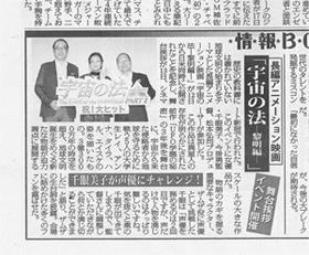 20181018_日刊ゲンダイ記事