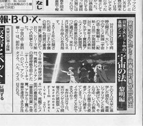 20181101_日刊ゲンダイ記事