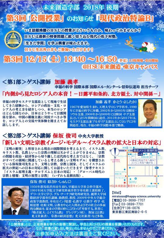 20181109総合本部【関連各局】からのお知らせ_01