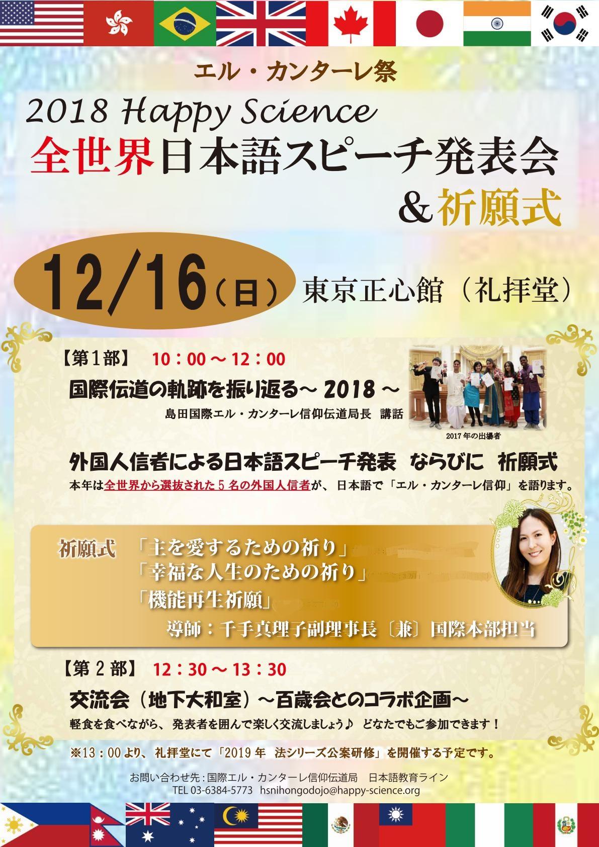 2018HS全世界日本語スピーチ発表会.pdf(送付用)_01